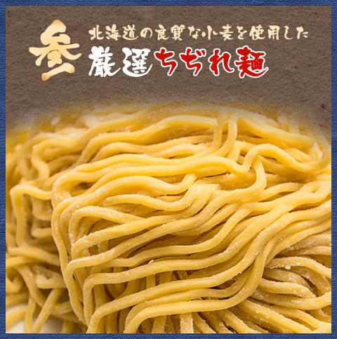 厳選ちぢれ麺