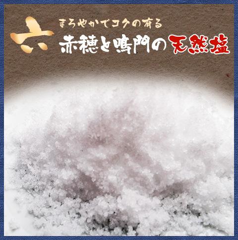 赤穂と鳴門の天然塩
