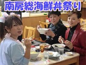 美川はるなの南房総海鮮丼祭り